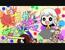 【勝手に東方PV】東方がやってきたぞっ touhou ga yattekitazo ~オリジナル手書きPV~