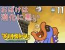 【実況】代理がマリオストーリーを全力で懐かしみながらプレイする。Part11