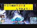 エンジョイ勢のROBOCRAFT‐064(テスラ機)T5【ロボクラフト】【ゆっくり実況】