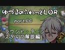 【LOR】ゆづるのふわっとLOR #00 -ラウンド・ターン・スタック解説編-【VOICEROID実況】