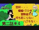 【SW2.5】ルキスラ炎上第2話「イントゥ・ザ・ケイブ」④【ゆっくり実況】【修正版】
