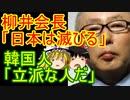 ゆっくり雑談 262回目(2020/9/5)