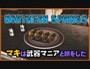 【VOICEROID実況】【Fallout 4 Northern Springs DLC 】マキは武器マニアと旅をした10【Fallout4】
