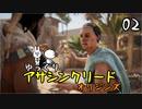 【アサクリ オリジンズ #02】 古代エジプト、復讐の旅 【ゆっくり実況】