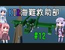 【Stromworks】KTR海難救助部 part12【Voiceroid実況】