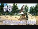 【ARK Crystal Isles】久々の空へ プテラノドンをテイム!【Part8】【実況】