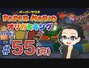 【実況プレイ】ペーパーマリオ ダイフクキング part55(完)