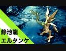 """【折り紙】「静池龍エルタンケ」 21枚【池】/【origami】""""Pond Dragon Ertanke"""" 21 sheets【pond】"""