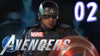 MCU好きによるアベンジャーズ【Marvel's_Avengers】実況プレイ  part02