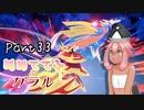 【ポケモン剣盾】ぬめててふinガラル Part33【ゆっくり実況プレイ】