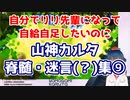 にじビア「山神カルタの脊髄トークは日常」の検証⑨【にじさんじ切り抜き】