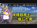 2013年沖縄自民を壊した男… ボギー大佐の言いたい放題 2020年09月02日 21時頃 放送分
