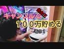 【パチンカス】借金王がギャンブルで100万円貯める【その1】