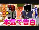 【マイクラ】クズ&サイコパスが遠隔操作で恋のお手伝いドッキリ パシフィックホリ#2