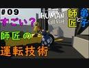 #9【師匠と弟子】わちゃわちゃHuman Fall Flat