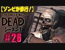 【ゾンビが歩行!】ウォーキング・デッド シーズン1 実況プレイ #26【PS4】