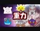 【パッチラゴン&アイアント】シングル重力パ-手描き=愛-part.32-【ポケモン剣盾ゆっくり対戦実況】