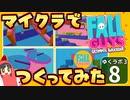 【Minecraft】ゆくラボ3~魔法世界でリケジョ無双~ Part.8【ゆっくり実況】
