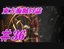 【自由な姫の海賊生活】東方海賊日誌:36日目【ゆっくり実況プレイ】