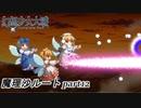 【魔理沙ルート】東方にわかが幻想少女大戦コンプリートボックス実況してみた 【part12】