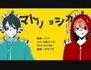 【人力ツイステ】マ/ト/リ/ョ/シ/カ【エーデュース】