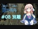 【VOICEROID実況】とある17歳の暗黒魂再(ダークソウルリマスタード)08【桜乃そら】