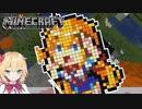 【赤井はあと】侵略を企てるいつものはあちゃま【Minecraft】