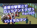 【VOICEROID実況】直接攻撃禁止でエグゼ3【Part05】【ロックマンエグゼ3】(みずと)