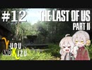 "【TLoU2】ゆづきずと""The Last of Us Part II""の旅路 #12【VOICEROID実況】"