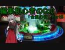 動画編集初心者のリプレイ動画「台風の目」Part5