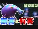 【ピクミン】わけわからん口のでかい魚?に青ピクミンが大量に食われた#10
