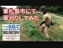 【建設】宮城県東松島市まで刈払いに行ってきた【草刈り】