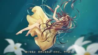 【歌ってみた】花咲く海の底【しろにゃんこ】