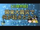【日韓問題】関東大震災で何が起きたか? part2/2