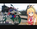 【鹿児島~熊本】CBR250RR(MC22)でほぼ日本一周してきた【20~21日目】