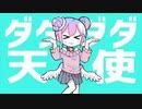 【ニコカラ】ダダダダ天使(ナナヲアカリ)【off vocal】