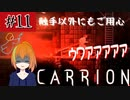 #11 謎の生命体が研究所から脱出していく逆ホラーゲーム「CARRION」を実況プレイ