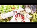 Twig/松田っぽいよ【UATUカバー】