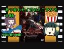 【ベヨネッタ】あつまれセイカのミニラジオ#56【ボイロラジオ】