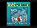 宇多丸×高橋ヨシキ×てらさわホーク「映画の中の好きな食事シーン」特集