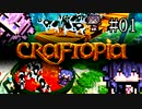 【Craftopia】混沌の鍋の星#01【ウナきりヒメミコ】