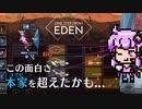 ロックマンエグゼリスペクト、超高速のデッキアクションをプレイ【 ワン ステップ フロム エデン ( ONE STEP FROM EDEN ) 】違いのわかるゆかりさん、ゲームのことを語りたい