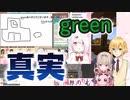 【おりコウ】1年越しに明かされる「green構文」の真実【にじさんじ切り抜き】