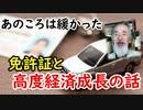 【高度経済成長】昭和免許証ものがたり…あの頃は緩かった