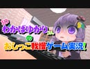 【4日目】3Dわかばゆかりさんのおしっこ我慢ゲーム実況生放送(ポケモン剣盾ランクマッチ)