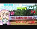 【ミニベロ】 桜乃そらさんとどこまでもenjoyらいど 14 バーニングマンレース編【熊谷】