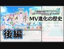 【5周年】デレステMV進化の歴史(後編)