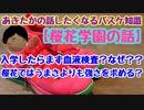 【桜花学園の話】❶桜花学園では入学したらまず血液検査?❷うまさよりも強さを求める??