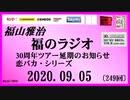 福山雅治   福のラジオ 2020.09.05〔249回〕