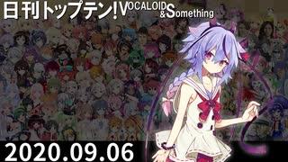 日刊トップテン!VOCALOID&something【日刊ぼかさん2020.09.06】